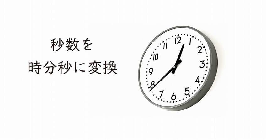 【メモ】時間=秒、早見一覧表
