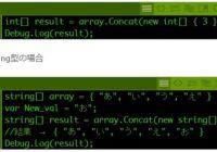 【Unity】配列に要素を追加する「C#」