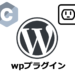 【WordPressプラグイン】Wpキャストプラグイン販売準備中