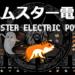 【アプリ】ハムスター発電 Android、iOS