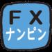 【アプリ】FXナンピンシミュレーターAndroid版をリリースしました!