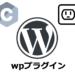 【ダウンロード販売】WordPressでキャスト管理出来るプラグインとテーマの販売を開始しました。